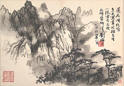 Liu Haisu.jpg